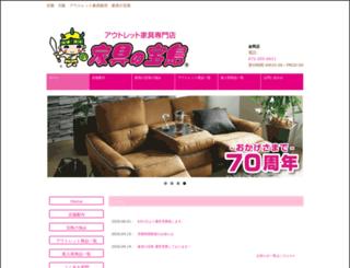 takara-jima.com screenshot