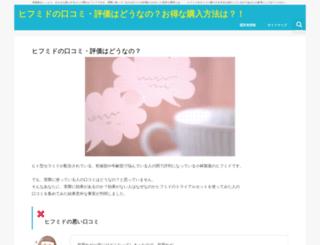 takara-water.com screenshot