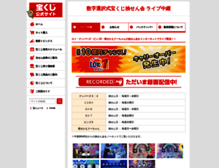 takarakuji-dream.jp screenshot