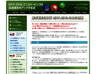 takarakuji-loto.jp screenshot