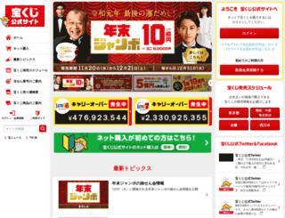 takarakuji-official.jp screenshot