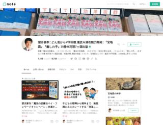 takaramap.com screenshot