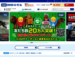 takaratomymall.jp screenshot