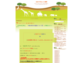 takarin7.seesaa.net screenshot
