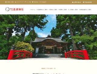 takase.or.jp screenshot