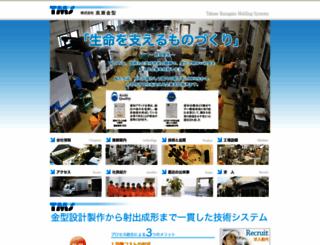takasekanagata.co.jp screenshot