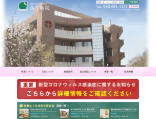 takatuki.or.jp screenshot