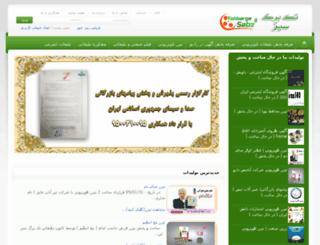 takbargesabz.tv screenshot