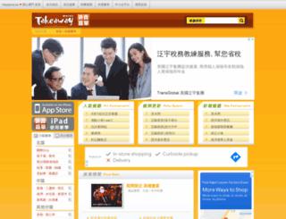 takeaway.happymacao.com screenshot