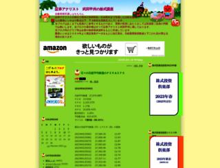 takedakoshu.jugem.jp screenshot
