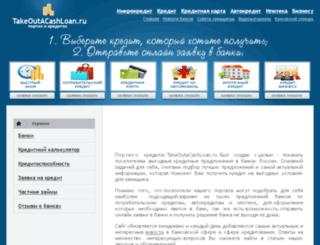 takeoutacashloan.ru screenshot