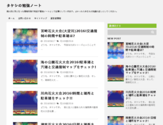 takeshi-note.com screenshot