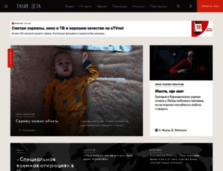 takiedela.ru screenshot