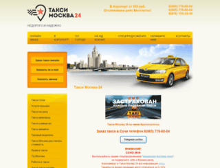 taksi-moskva24.ru screenshot