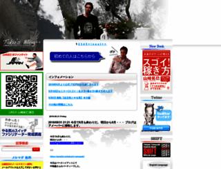 taku-blog.jp screenshot