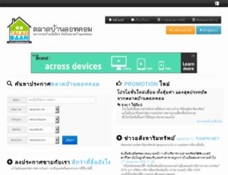 talad-baan.com screenshot
