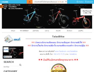 taladbike.net screenshot