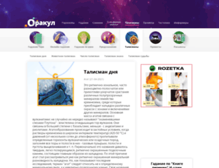 talisman.orakul.ua screenshot