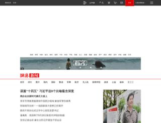 talk.163.com screenshot