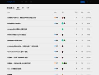 talk.ninghao.net screenshot