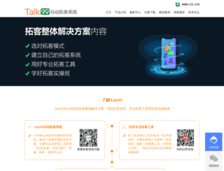 talk99.cn screenshot