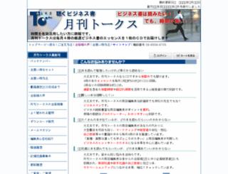 talksnet.co.jp screenshot