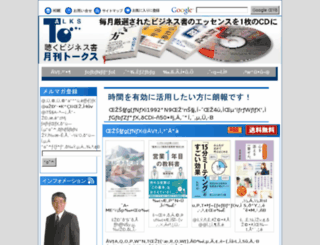 talksnet.jp screenshot