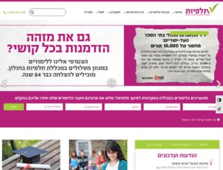 talpiot.ac.il screenshot