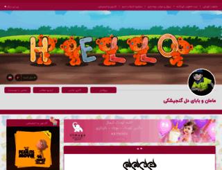 tamabozorgshim.niniweblog.com screenshot