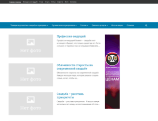 tamada-na-svadbu.kiev.ua screenshot