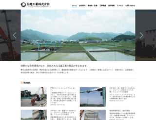 tamakosi-kk-cojp.ssl-xserver.jp screenshot