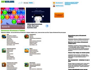tambov.buyreklama.ru screenshot