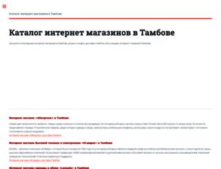tambov.regionshop.biz screenshot