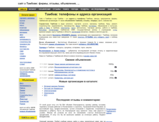 tambovorg.info screenshot