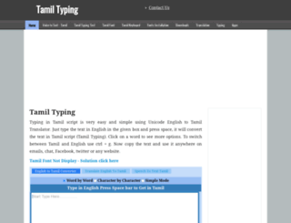 tamil.indiatyping.com screenshot