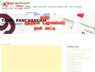 tamilcalender.hosuronline.com screenshot
