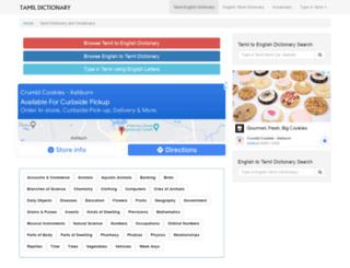 tamildictionary.org screenshot