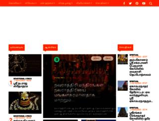 tamilgod.org screenshot