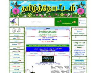 tamilparks.50webs.com screenshot