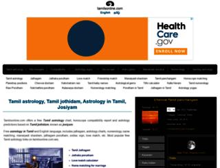 tamilsonline.com screenshot