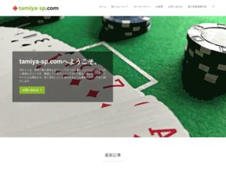 tamiya-sp.com screenshot