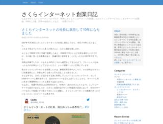 tanaka.sakura.ad.jp screenshot