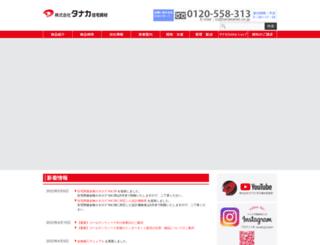 tanakanet.jp screenshot