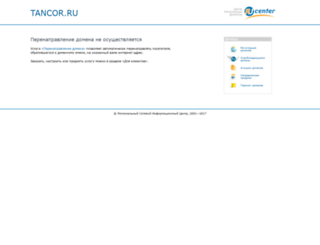tancor.ru screenshot