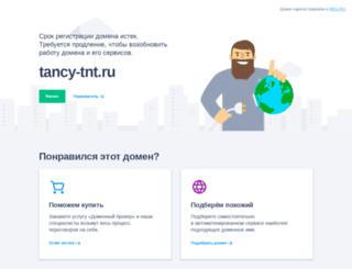 tancy-tnt.ru screenshot