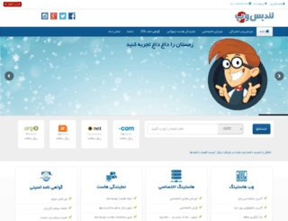 tandisweb.com screenshot