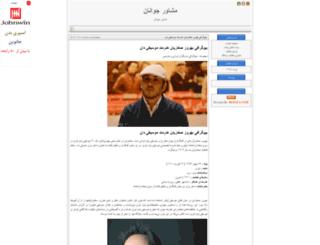 tanghim.blogfa.com screenshot