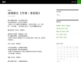 tangshi.co screenshot