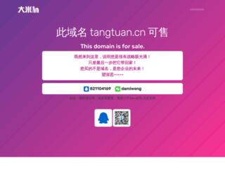 tangtuan.cn screenshot