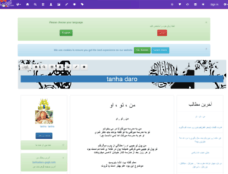 tanhadaro.gohardasht.com screenshot